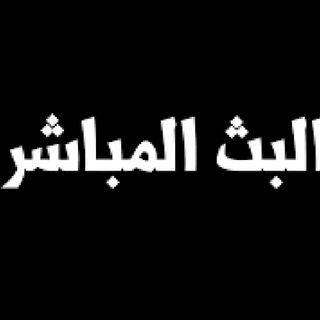 مشاهدة البث المباشر لمبارة الترجي الرياضي التونسي و شباب بلوزداد