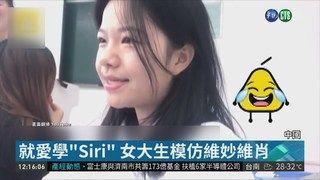 """13:43 真人版""""Siri"""" 女大生模仿笑翻全場 ( 2018-09-30 )"""
