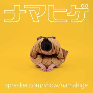 20190303 ナマヒゲ【 SIDE-B 】