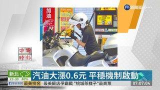 09:36 汽油大漲0.6元 平穩機制啟動 ( 2019-04-22 )