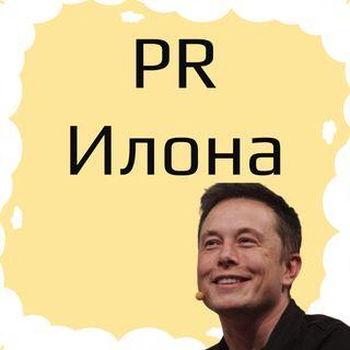 Как делает пиар Илон Маск и почему это работает на примере Cyber Track, Tesla.