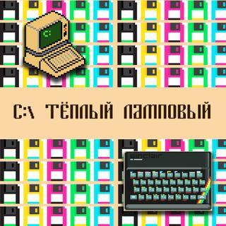 Теплый Ламповый ретро гейминг - с Анатолием Шашкиным