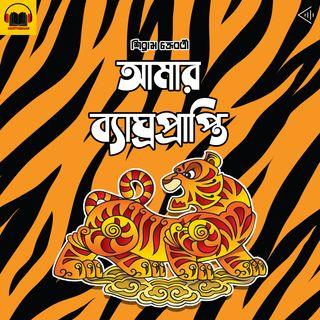 Amar Byaghroprapti (আমার ব্যাঘ্রপ্রাপ্তি)