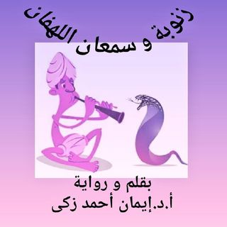 Promo Zanoba and Samaan Elhafaan.mp3