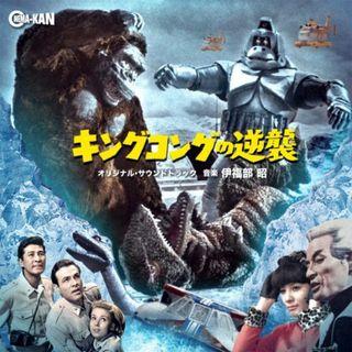 Episode 8: King Kong Escapes (1967)