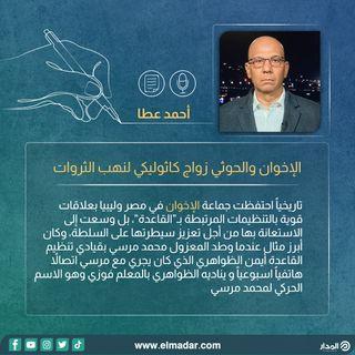 الإخوان والحوثي زواج كاثوليكي لنهب الثروات   مقال احمد عطا