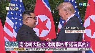 19:53 川金三會 凸顯朝鮮無核化有共識 ( 2019-06-30 )