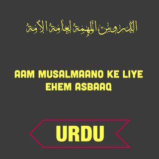 URDU: عام مسلمانوں کے لیے اہم اسباق