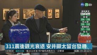 13:45 安井顯太玻璃藝術展 免費在台展出 ( 2019-02-28 )