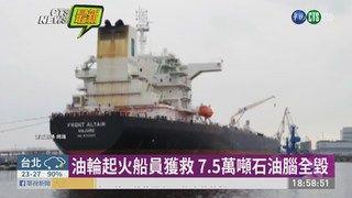 19:53 中油油輪遭魚雷攻擊 凶手仍待追查 ( 2019-06-13 )