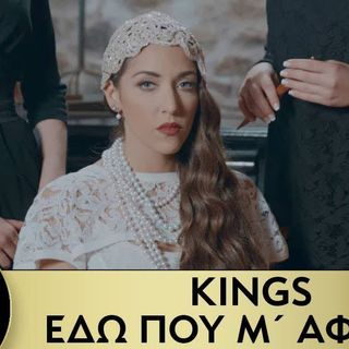 KINGS - Εδώ Που Μ-άφησες - Edo Pou M- Afises - Official Music Video