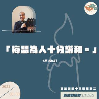 夏主教金句INBOX::8月3日星期二【梅瑟為人十分謙和】(戶 12:3)