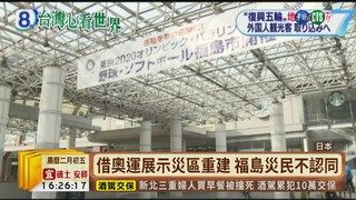 17:04 【台語新聞】日311地震8週年 官方籲災民返家園 ( 2019-03-11 )