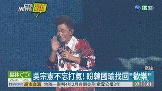 09:31 吳宗憲高雄開唱 韓國瑜化身粉絲力挺! ( 2019-05-20 )