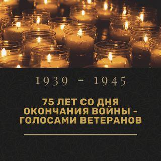 75 лет со дня окончания войны - голосами ветеранов