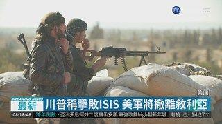 09:21 川普稱擊敗ISIS 美軍將撤離敘利亞 ( 2018-12-20 )