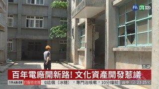 20:35 澎湖開新路 百年電廠將成停車場? ( 2019-04-15 )