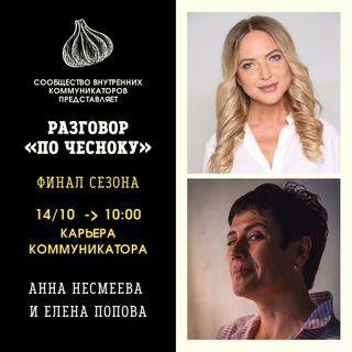 Карьера-коммуникатора. 10 финальный эфир live-show «Разговор по-чесноку»