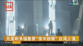 """14:28 要愛情還是理想? """"夜半鼓聲""""2種結局 ( 2019-03-09 )"""
