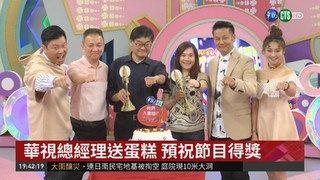 """20:15 """"衝""""進金鐘獎! 乃哥.城城雙料入圍 ( 2018-08-31 )"""