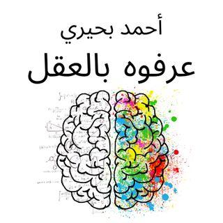 {عرفوه بالعقل}(28) بين المجازي و الحرفي