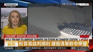 09:19 川普宣布 對中國進口商品課10%關稅 ( 2018-09-18 )