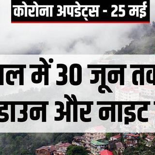555: लॉकडाउन 30 जून तक बढ़ाने वाला पहला राज्य बना हिमाचल Lockdown in himachal till 30 June