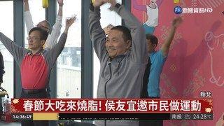 14:35 春節大吃不怕胖 新北運動中心半價優惠 ( 2019-02-06 )