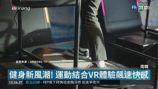 13:33 健身新風潮! 運動結合VR體驗飆速快感 ( 2019-02-16 )