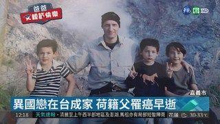 12:51 台荷混血三兄弟 兄扛家計供弟念書 ( 2018-08-07 )