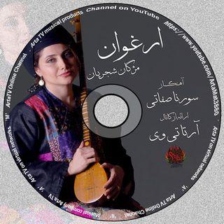mojgan_shajarian _ Arghavan