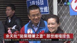 """19:55 """"網紅""""出動衝選情 潘孟安陪余天掃街 ( 2019-03-11 )"""