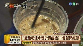 """17:25 【台語新聞】""""飯後喝涼水等於得癌症?"""" 錯誤一籮筐 ( 2019-03-15 )"""