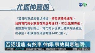 13:15 普悠瑪翻車 尤振仲聲明質疑調查報告 ( 2018-12-28 )
