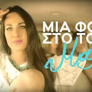 Μαλού - Μια Φορά Στο Τόσο - Official Video Clip