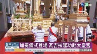 19:33 時隔69年 新泰王加冕完成神格化儀式 ( 2019-05-04 )