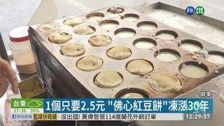 """13:19 1個只要2.5元 """"佛心紅豆餅""""凍漲30年 ( 2019-04-22 )"""