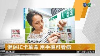 08:52 健保IC卡革命 用手機可看病 ( 2018-12-03 )