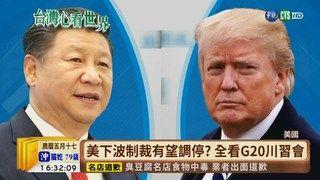 16:57 【台語新聞】川習會G20將登場 美股應聲大漲! ( 2019-06-19 )