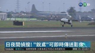 12:58 中科院研發 銳鳶無人機起降首公開 ( 2019-01-24 )