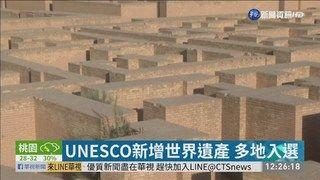 13:09 UNESCO新增世界遺產 巴比倫古城入列 ( 2019-07-06 )