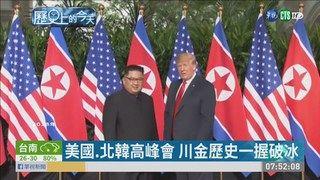 08:51 美國.北韓高峰會 川金歷史一握破冰 ( 2019-06-12 )