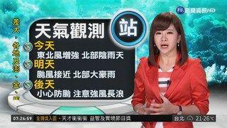 09:16 東北風增強 北部陰雨天 ( 2018-10-03 )
