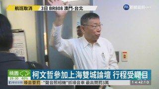 """15:07 柯文哲赴雙城論壇 5個互相""""照稿念"""" ( 2019-07-03 )"""