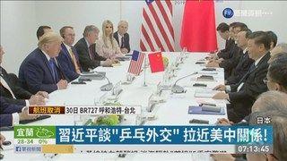 14:35 G20川習會 美不加徵關稅.重啟貿易談判 ( 2019-06-30 )