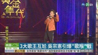 """09:40 3大歌王互尬 吳宗憲引爆""""歌喉""""戰 ( 2019-05-30 )"""