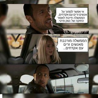 פרויקט אין מדינה בישראל - 4 נובמבר, 2016