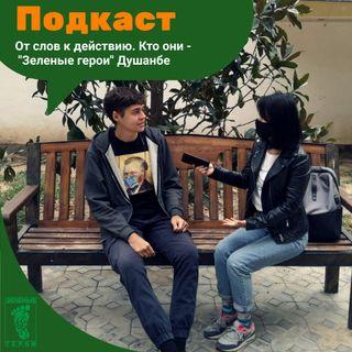 """От слов к действию. Кто они - """"Зеленые герои"""" Душанбе"""