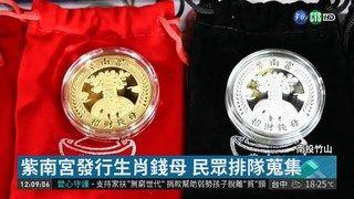 13:32 南投紫南宮送錢母 竟流入網拍標售 ( 2019-01-13 )