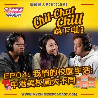 EP04: 我們的校園生活: 中港美校園大不同